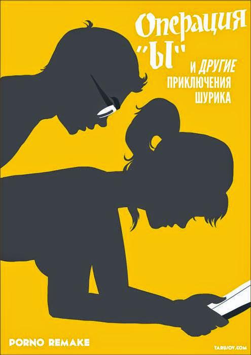 Порно-ремейки советских фильмов