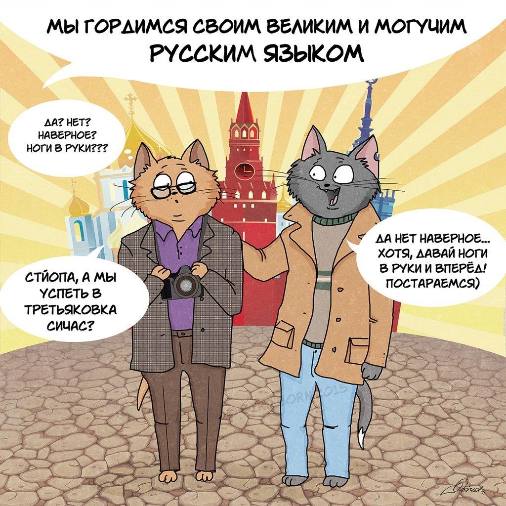 Немного о русской душе