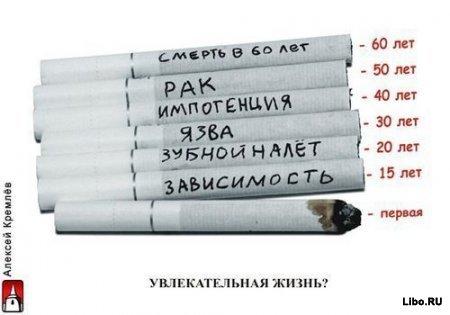 А вы курите?