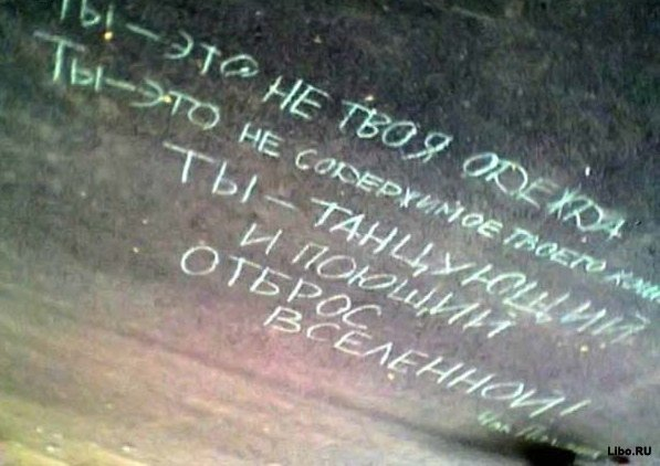 Уличные надписи
