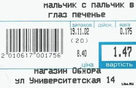 Надписи на ценниках