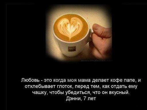 Любовь-это...