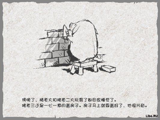 """Китайская народная сказка """"Три поросёнка"""""""