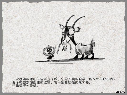 """Китайская народная сказка """"Гадкий утёнок"""""""