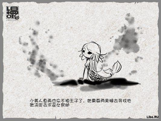 """Китайская народная сказка """"Русалочка"""""""