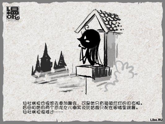 """Китайская народная сказка """"Золушка"""""""
