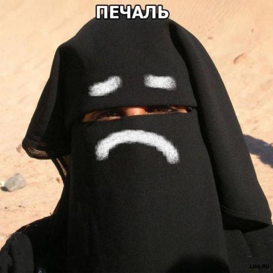 Если Вы - арабская девушка...
