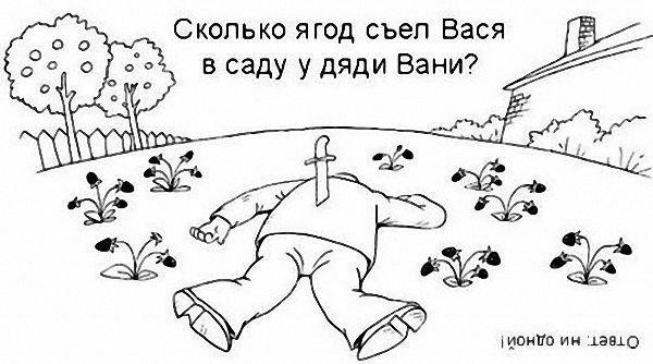 рисунки загадки: