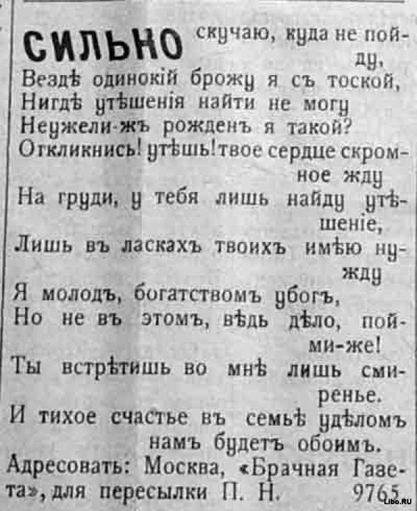 Вырезки из «Брачной газеты» начала 19 века.