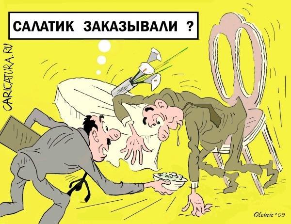С улыбкой: анекдоты, тосты, афоризмы ресторанной тематики • все рестораны, бары, кафе Новосибирска :: SibRestoran.ru