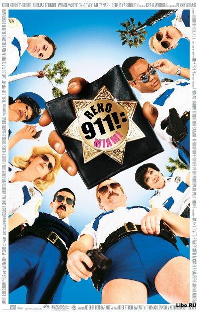 Забавные случаи обращения в службу 911.
