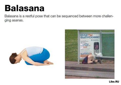 Йога (алко вариант)