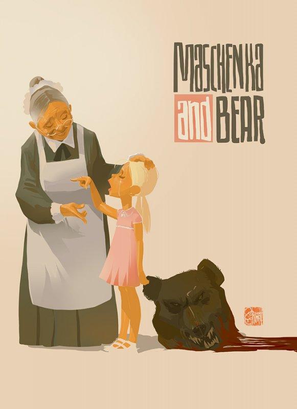 Машенька и медведь :)