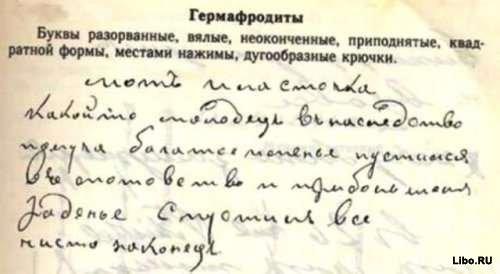 Найди свой почерк :)