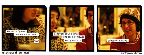 Комиксы A Softer World