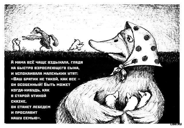 Сказка о очень гадком утёнке
