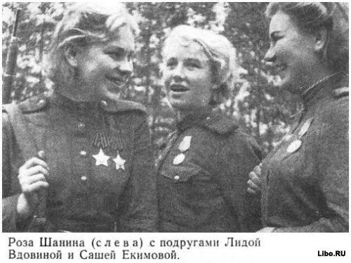 Фрагменты дневника снайпера Розы Шаниной