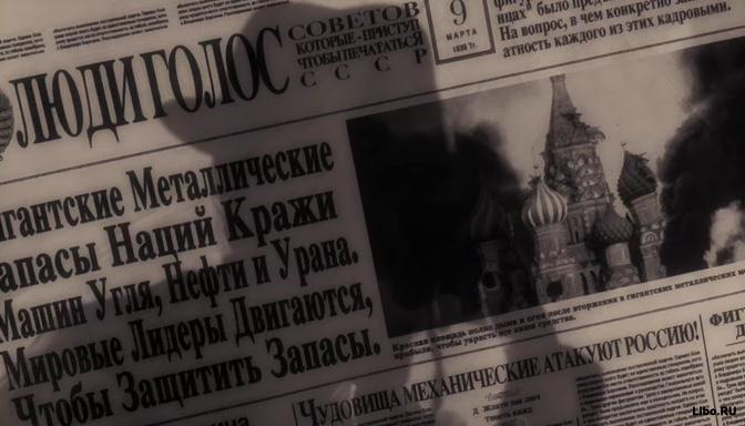 Русский язык в американском кино