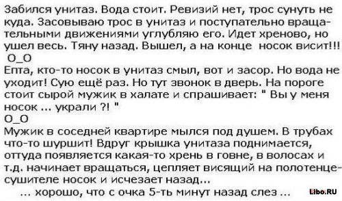 Канализационная история :)