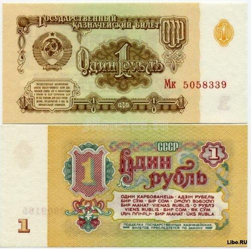 Что можно было купить на купюры времен СССР