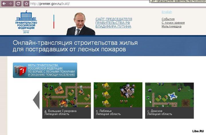 Медведев решает проблему с пожарными машинами