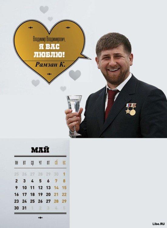 Календарь для ВВП