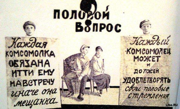 Русская сексуальная революция