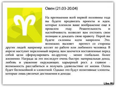 Гороскоп на 2011 год