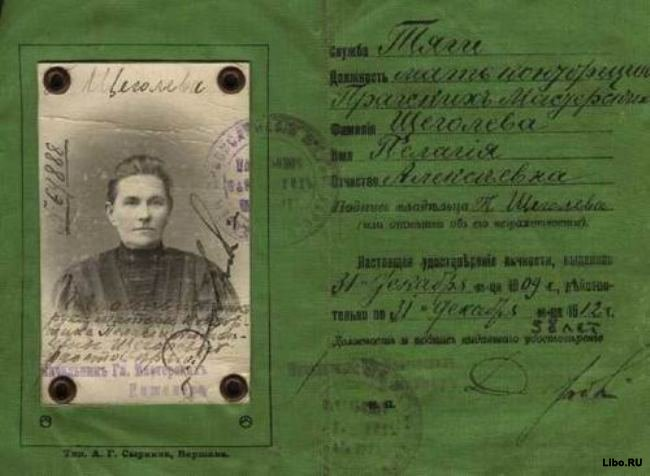 Первый паспорт с фотографией