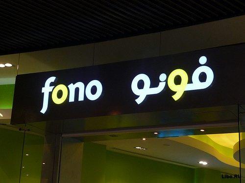 Реклама в арабских странах
