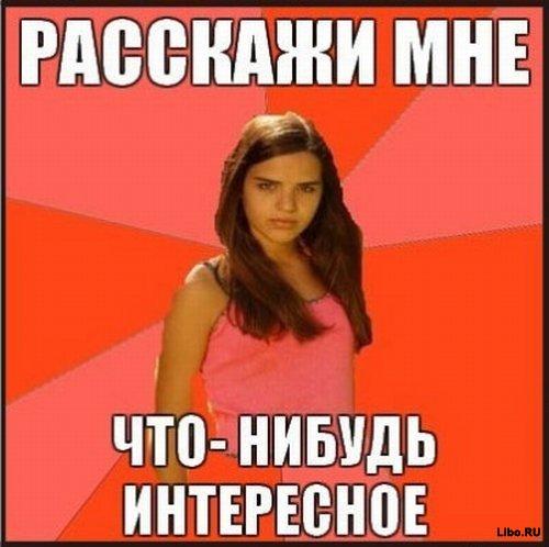 Фразы, которые говорит каждая девушка