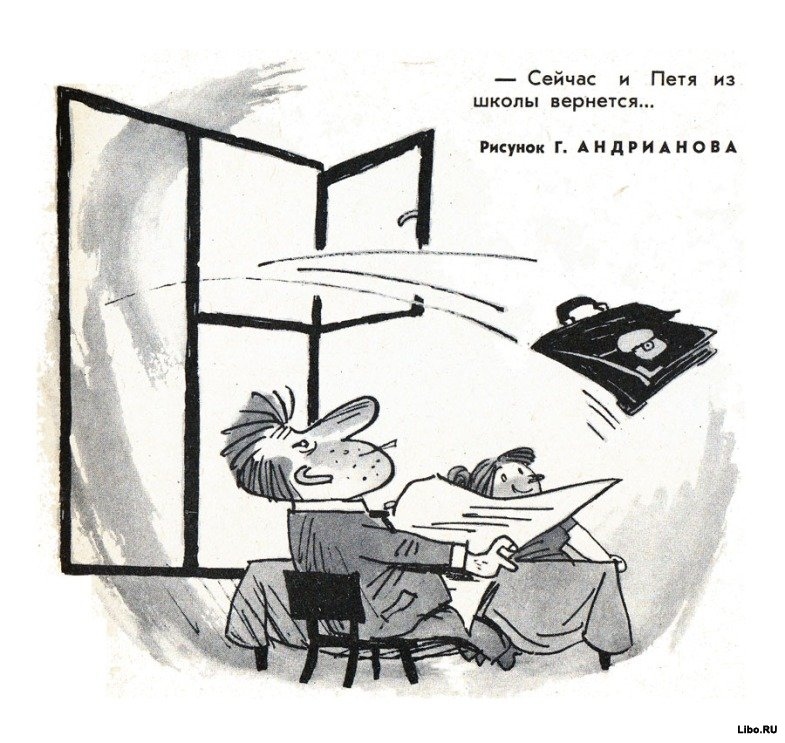 1 сентября. Карикатуры.
