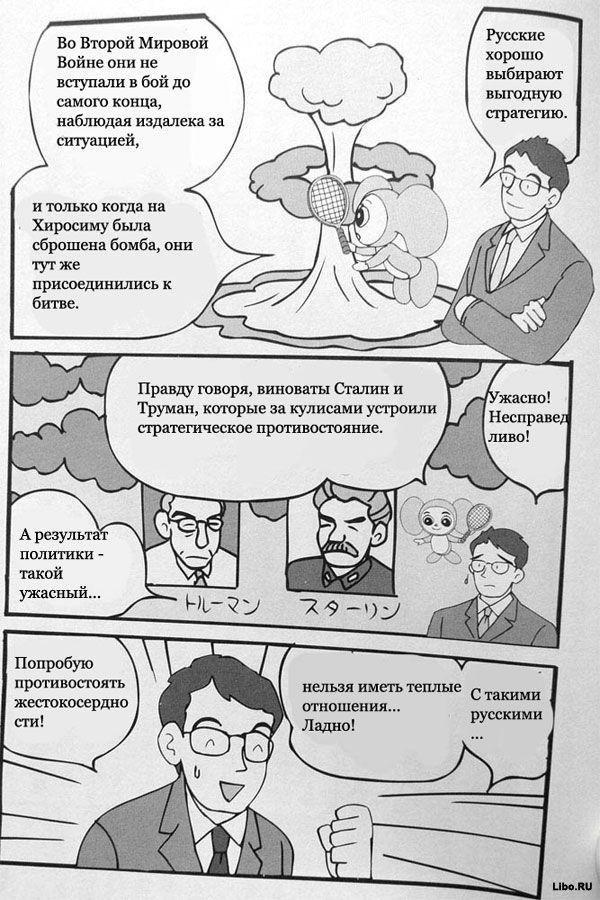 Что японцы думают о России