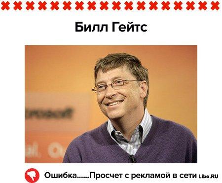 10 ошибок известных бизнесменов
