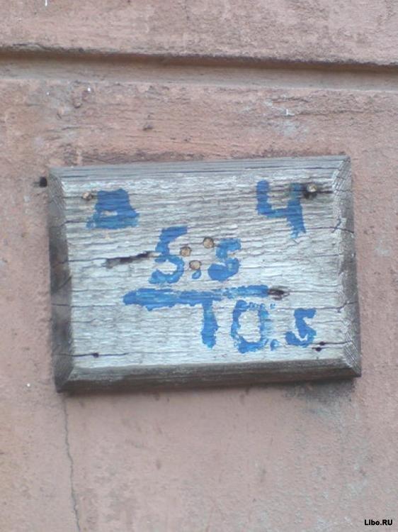 Сантехническое граффити