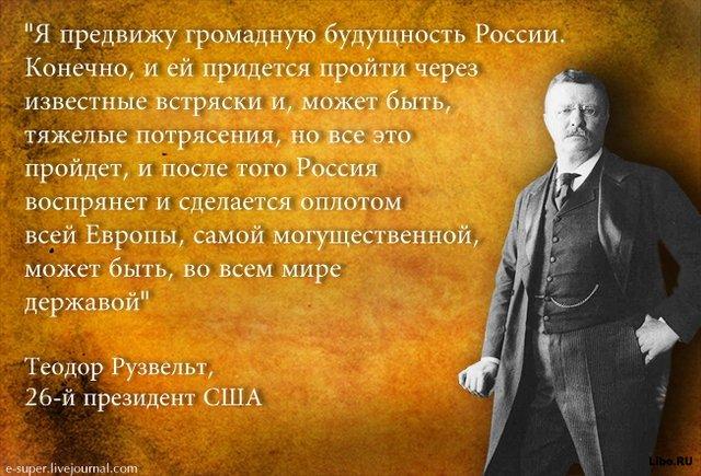 О России и русских