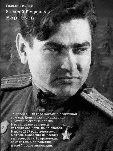 Герои Великой Войны