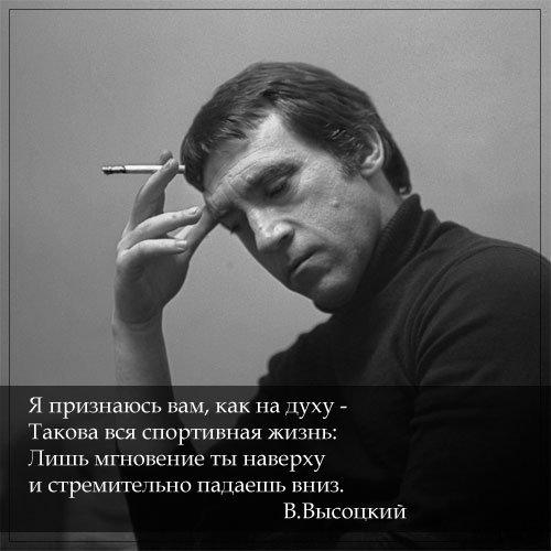 Высоцкий. Цитаты в картинках.