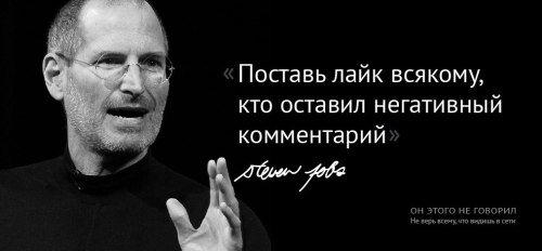Главная проблема цитат в Интернете в том, что люди сразу верят в их подлинность. (В.И. Ленин)