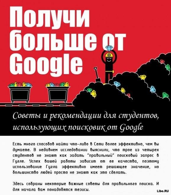 Хитрости google