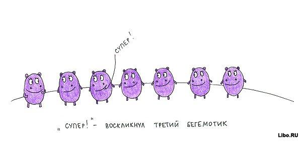 Бегемотики