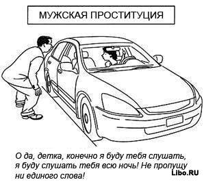 Только русские мужчины смеются над женщиной за рулем, сидя в трамвае