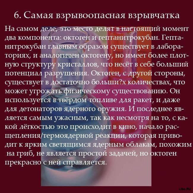 Познавательные факты об экстремальных веществах