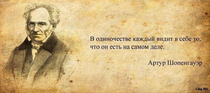 афоризмы высказывания цитаты о жизни