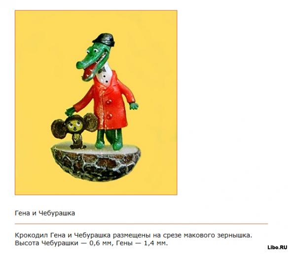 Современный русский Левша