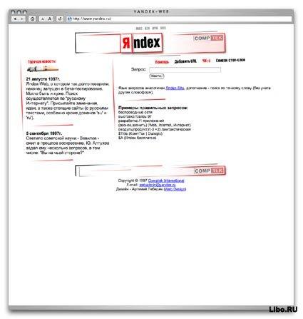 Первые дизайны популярных сайтов