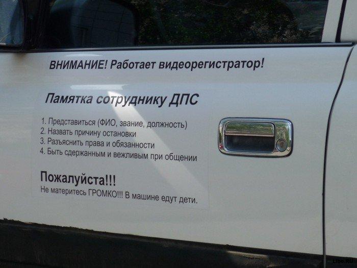 Автомобилист с чувством юмора