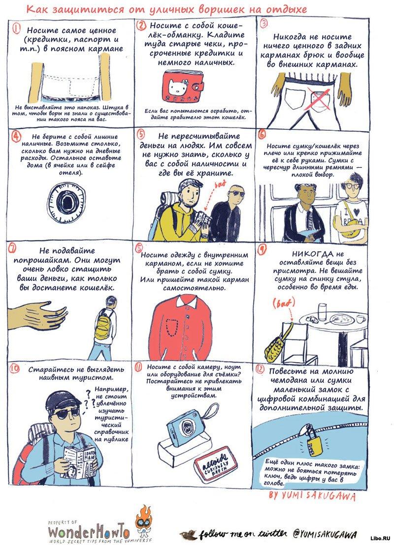 Как защититься от уличных воришек на отдыхе