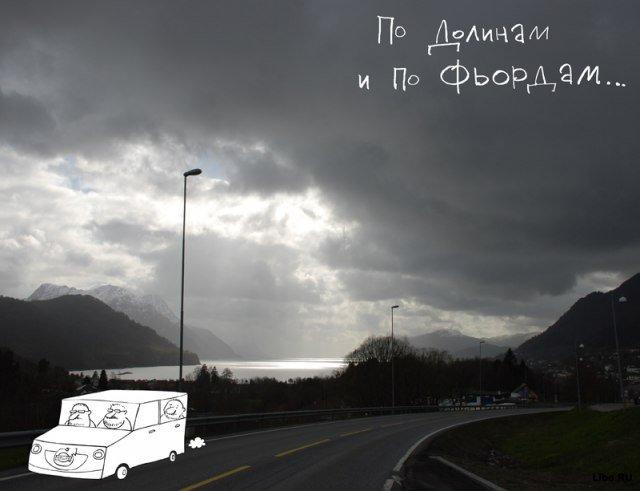 Норвегия глазами Ёлкина