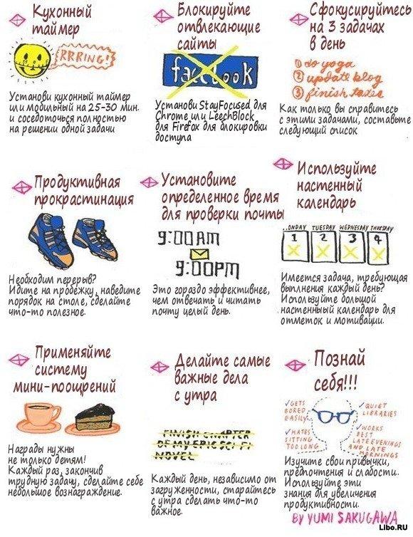 9 советов как заканчивать дела вовремя